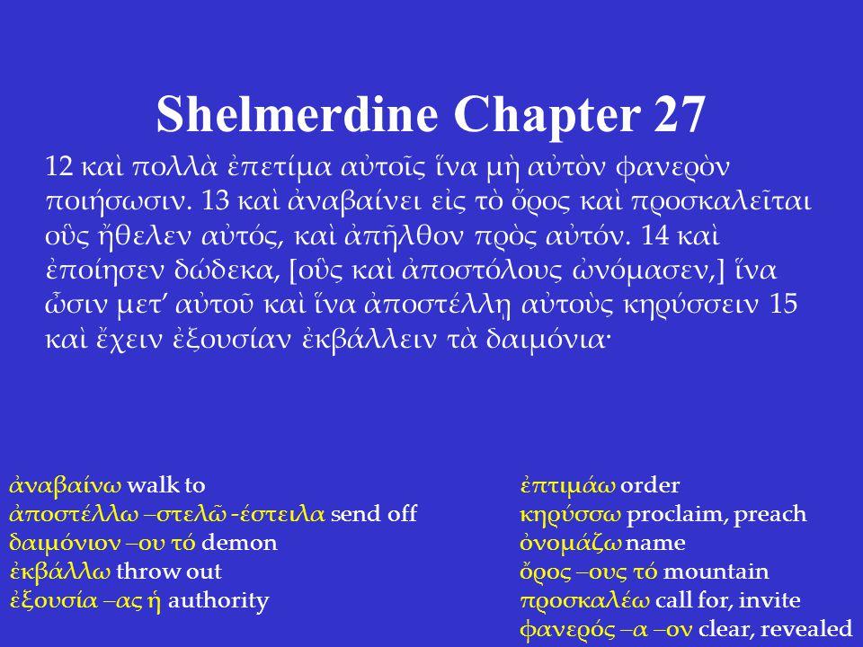 Shelmerdine Chapter 27 12 καὶ πολλὰ ἐπετίμα αὐτοῖς ἵνα μὴ αὐτὸν φανερὸν ποιήσωσιν.