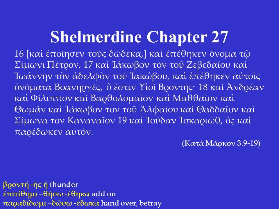 Shelmerdine Chapter 27 16 [καὶ ἐποίησεν τοὺς δώδεκα,] καὶ ἐπέθηκεν ὄνομα τῷ Σίμωνι Πέτρον, 17 καὶ Ἰάκωβον τὸν τοῦ Ζεβεδαίου καὶ Ἰωάννην τὸν ἀδελφὸν το