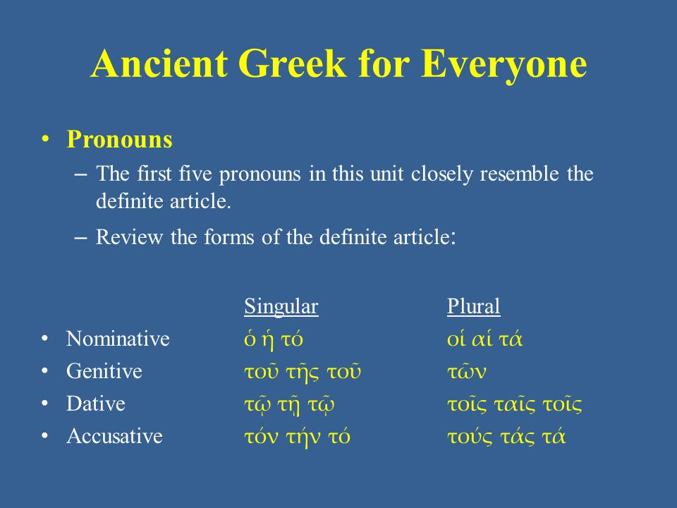 Ancient Greek for Everyone Pronouns – This pronoun can substitute for, or be added to, a noun (but it never appears in the attributive position).