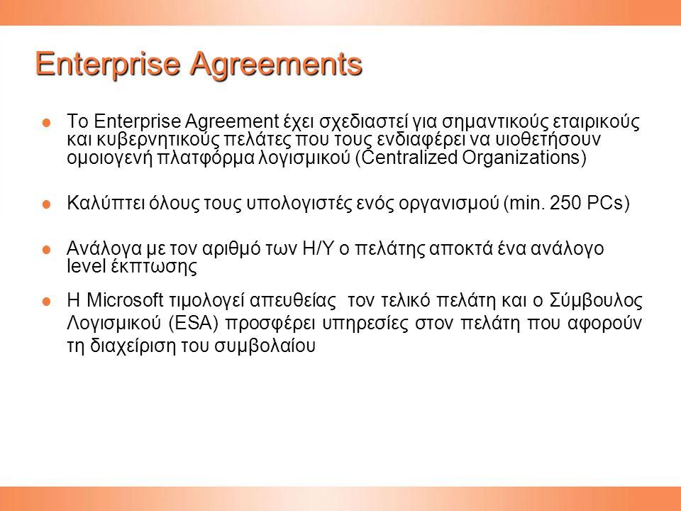 Το Enterprise Agreement έχει σχεδιαστεί για σημαντικούς εταιρικούς και κυβερνητικούς πελάτες που τους ενδιαφέρει να υιοθετήσουν ομοιογενή πλατφόρμα λογισμικού (Centralized Organizations) Το Enterprise Agreement έχει σχεδιαστεί για σημαντικούς εταιρικούς και κυβερνητικούς πελάτες που τους ενδιαφέρει να υιοθετήσουν ομοιογενή πλατφόρμα λογισμικού (Centralized Organizations) Καλύπτει όλους τους υπολογιστές ενός οργανισμού (min.
