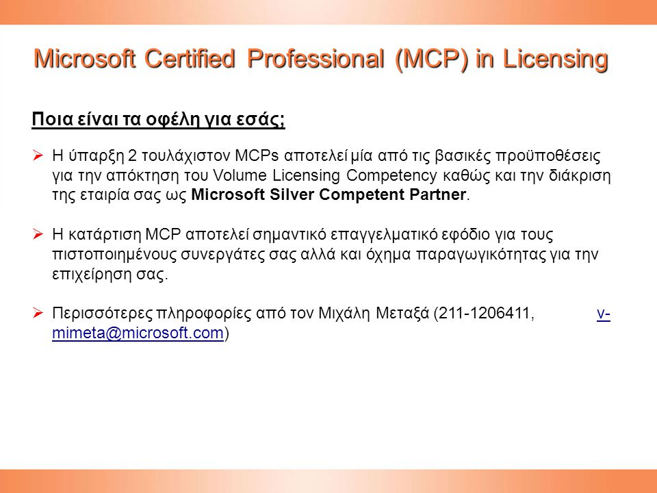 Open Value Copyright © 2005 Microsoft Corporation.