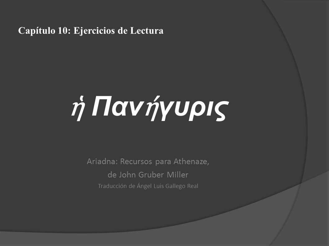 Lee y comprende esta versión ilustrada de ἡ Παν ή γυρις.