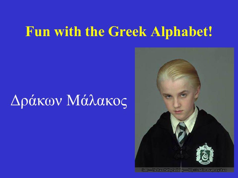 Fun with the Greek Alphabet! Δράκων Μάλακος