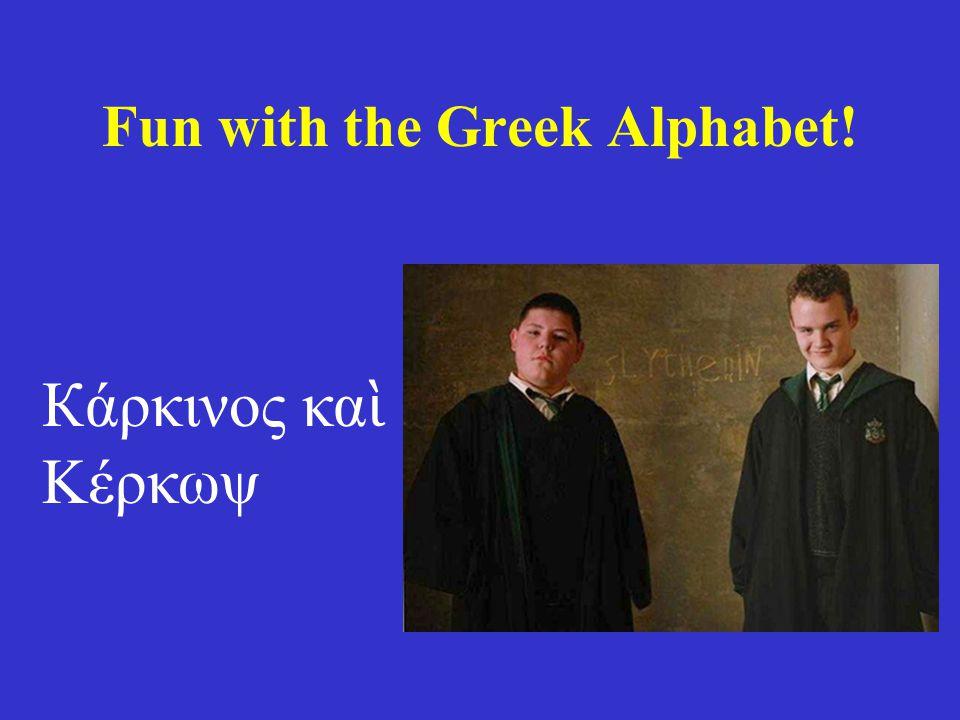 Fun with the Greek Alphabet! Кάρκινος κα ὶ Κέρκωψ