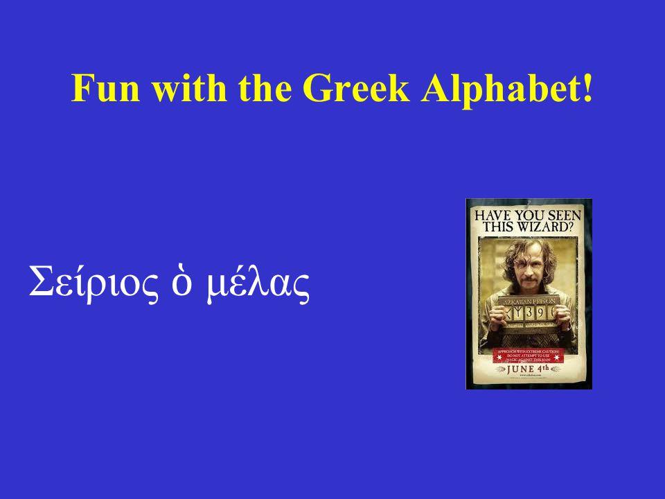 Fun with the Greek Alphabet! Σείριος ὁ μέλας