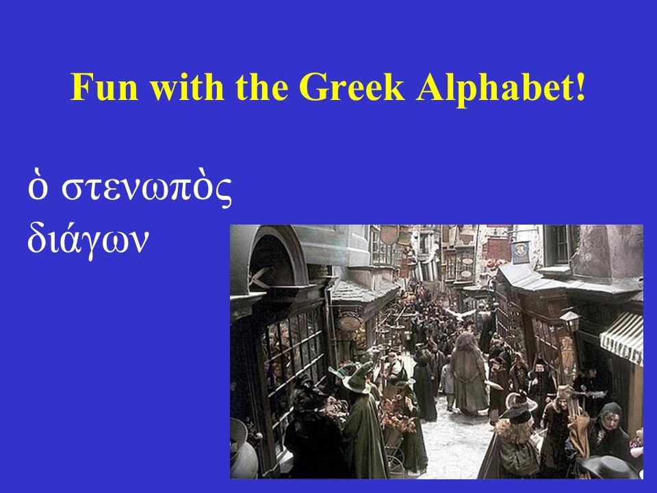 Fun with the Greek Alphabet! ὁ στενωπ ὸ ς διάγων