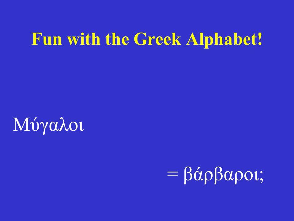 Fun with the Greek Alphabet! Μύγαλοι = βάρβαροι;