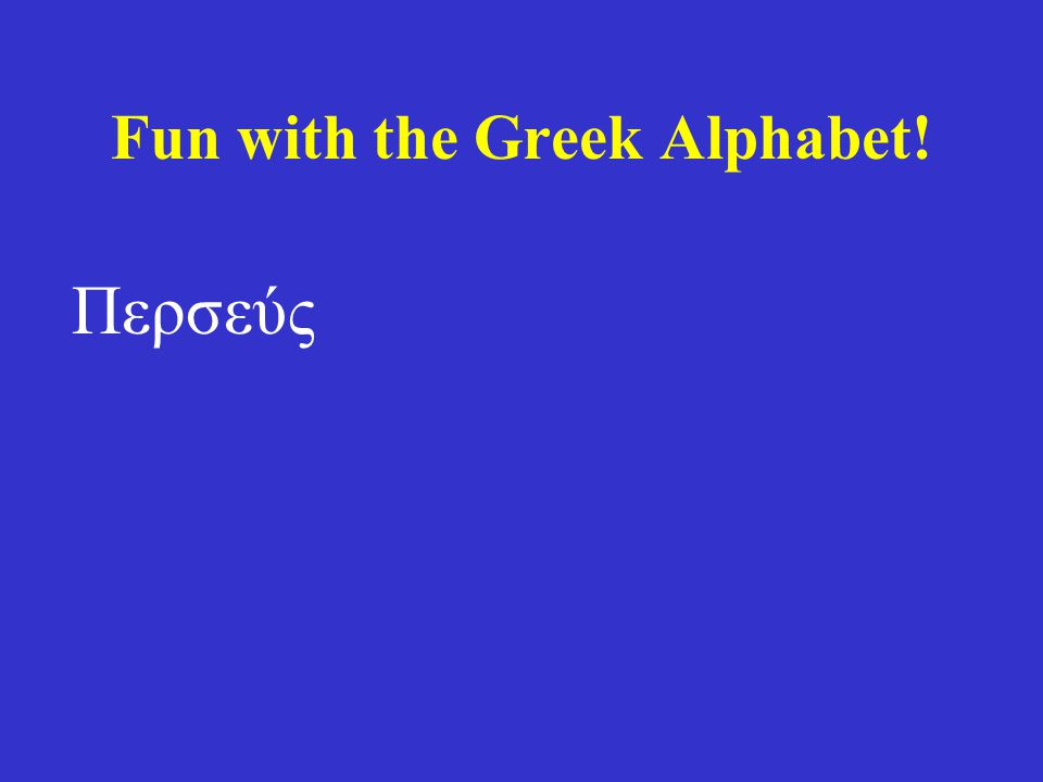 Fun with the Greek Alphabet! Περσεύς