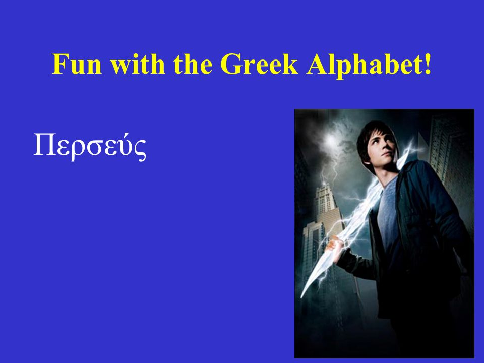 Fun with the Greek Alphabet! Περσεύς