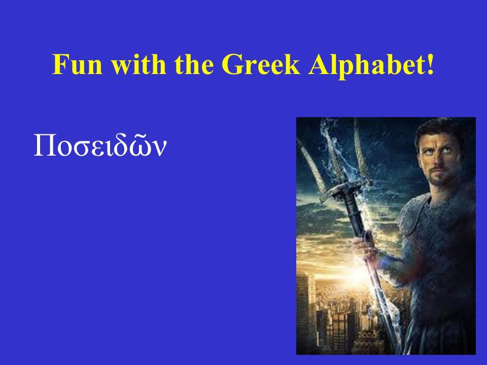 Fun with the Greek Alphabet! Ποσειδ ῶ ν