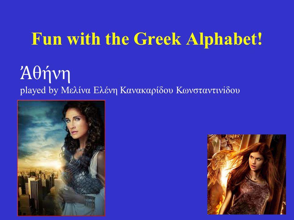 Fun with the Greek Alphabet! Ἀ θήνη played by Μελίνα Ελένη Κανακαρίδου Κωνσταντινiδου