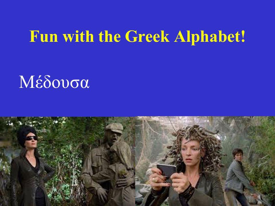 Fun with the Greek Alphabet! Μέδουσα