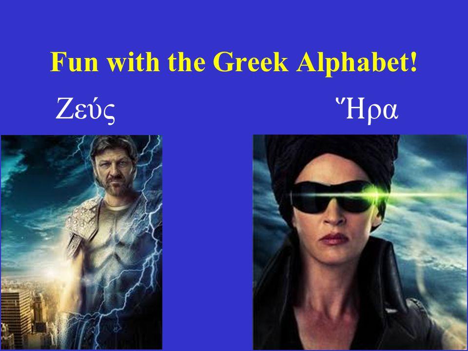 Fun with the Greek Alphabet! Ζεύς Ἥ ρα