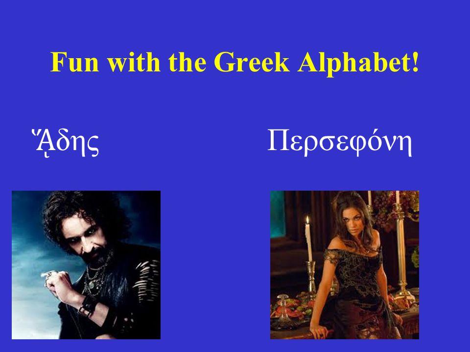 Fun with the Greek Alphabet! ᾍ δης Περσεφόνη