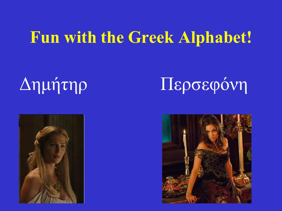 Fun with the Greek Alphabet! Δημήτηρ Περσεφόνη
