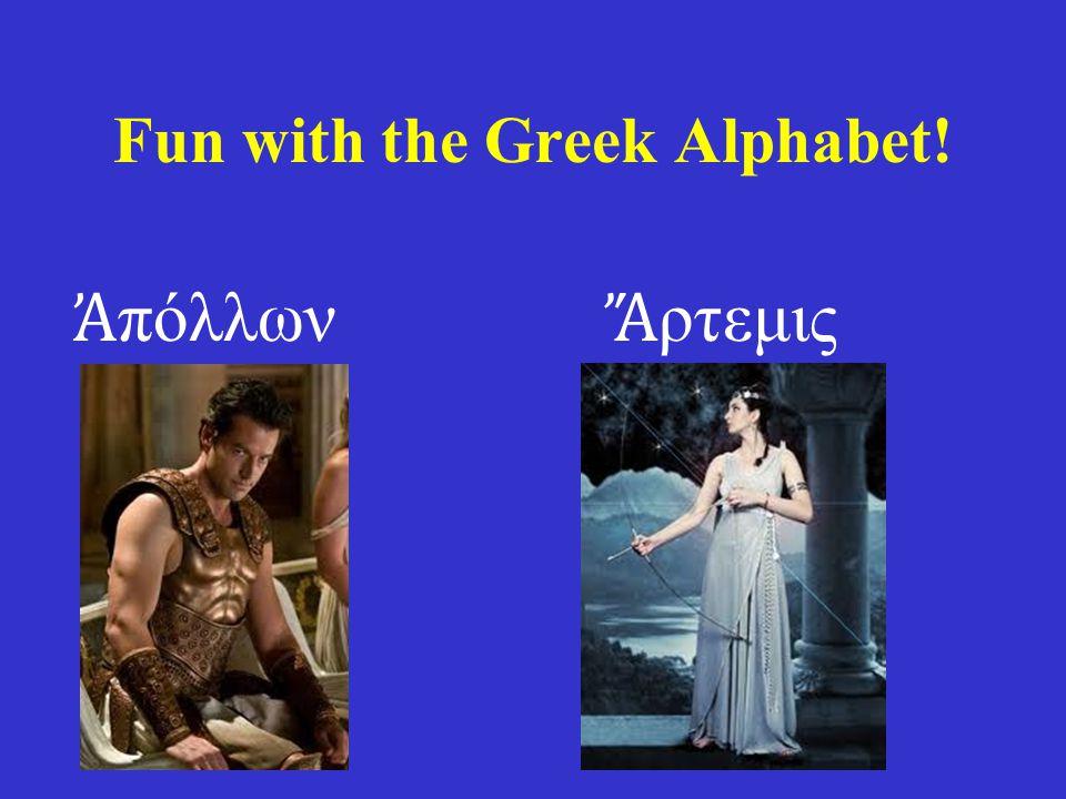 Fun with the Greek Alphabet! Ἀ πόλλων Ἄ ρτεμις
