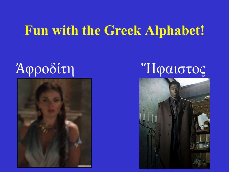 Fun with the Greek Alphabet! Ἀ φροδίτη Ἥ φαιστος