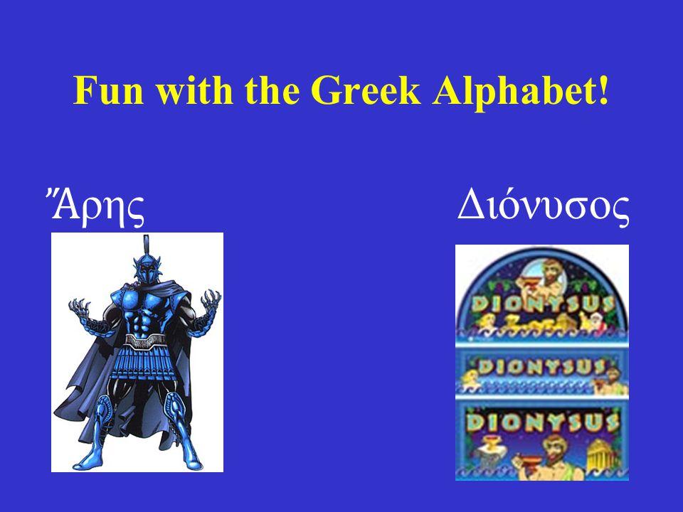 Fun with the Greek Alphabet! Ἄ ρης Διόνυσος