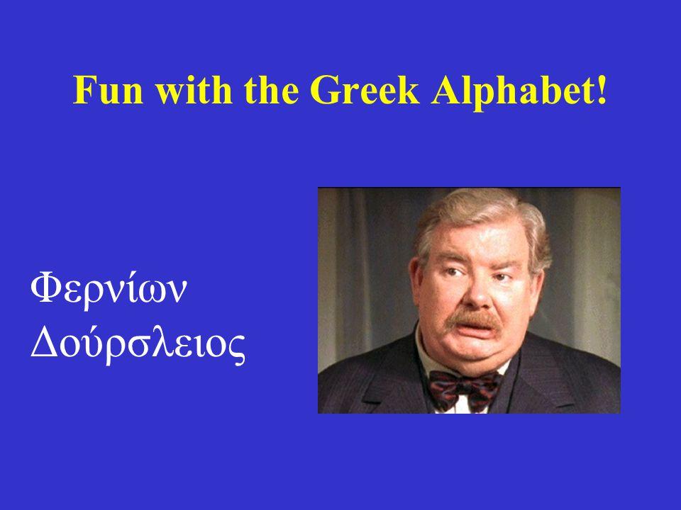 Fun with the Greek Alphabet! Φερνίων Δούρσλειος