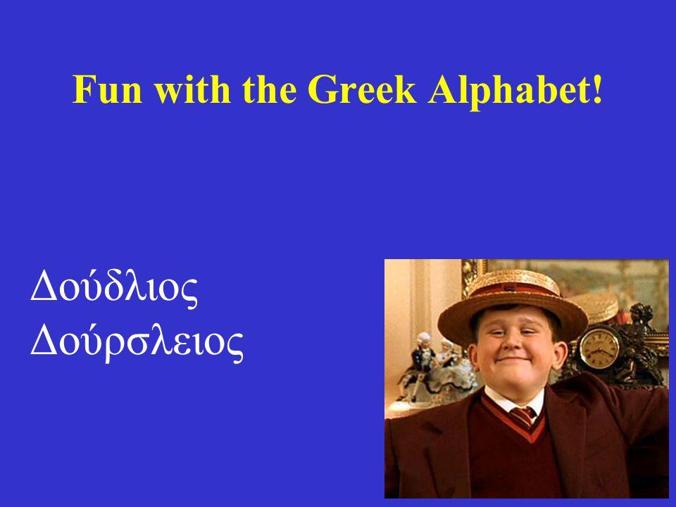 Fun with the Greek Alphabet! Δούδλιος Δούρσλειος