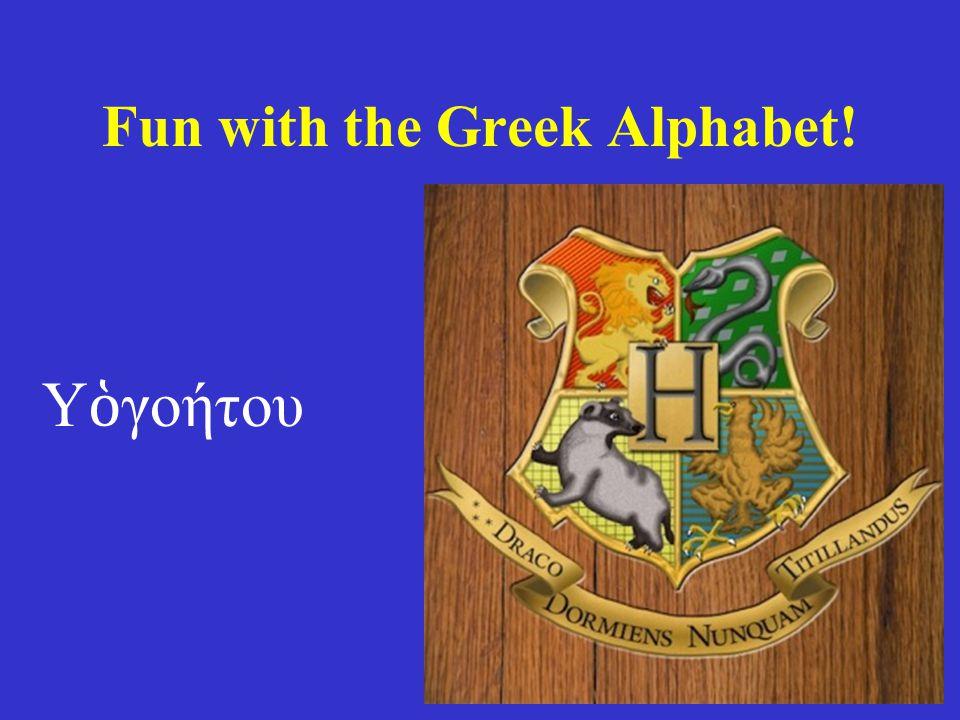 Fun with the Greek Alphabet! Υ ὁ γοήτου