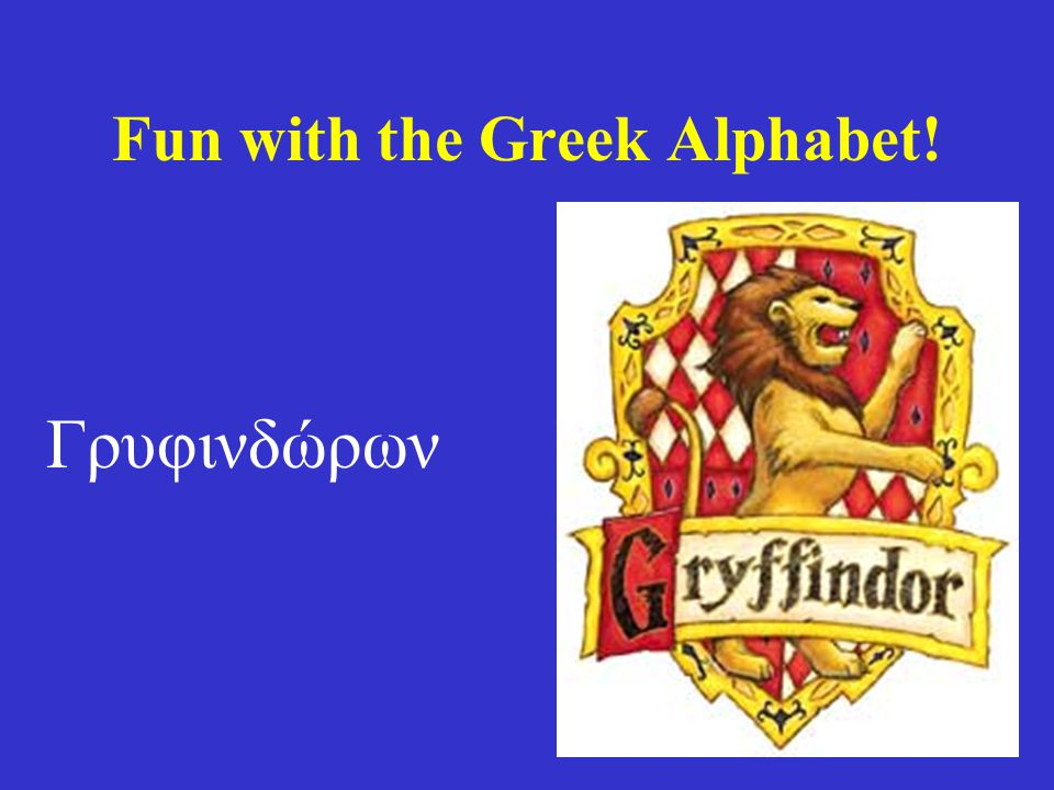 Fun with the Greek Alphabet! Γρυφινδώρων
