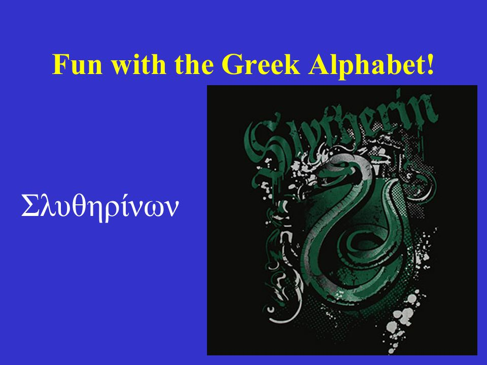 Fun with the Greek Alphabet! Σλυθηρίνων