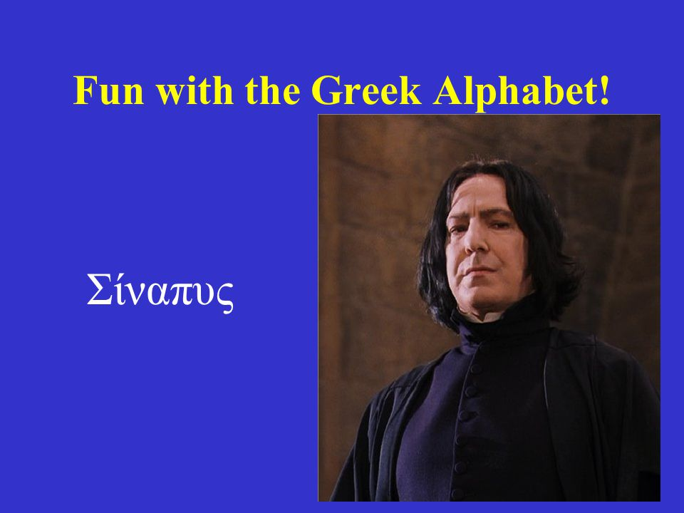 Fun with the Greek Alphabet! Σίναπυς