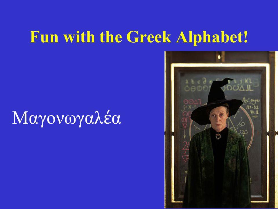 Fun with the Greek Alphabet! Μαγονωγαλ έ α