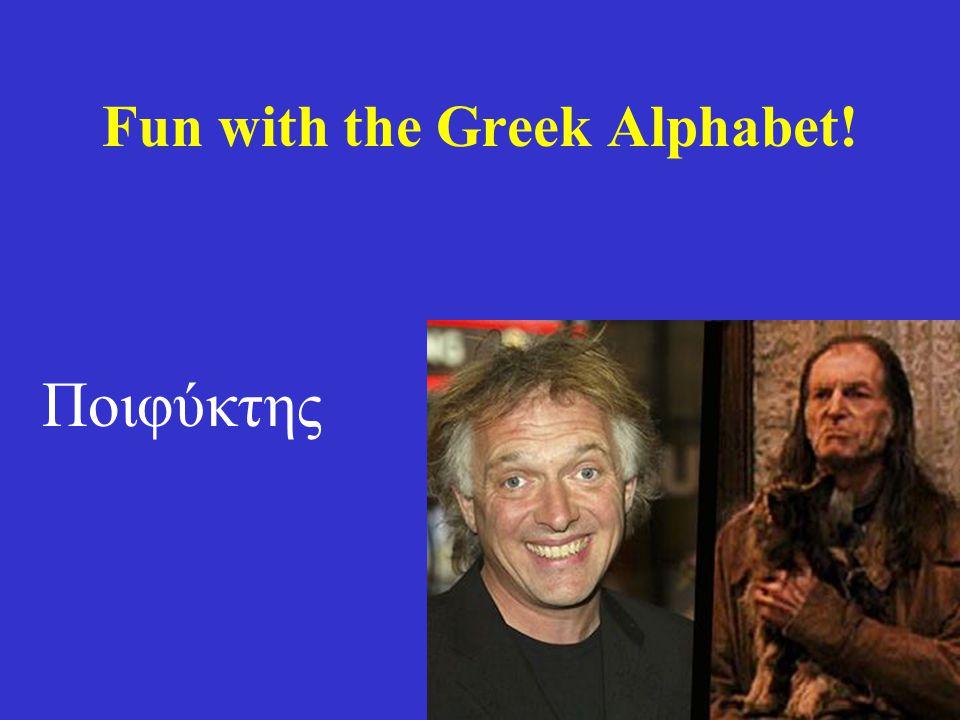 Fun with the Greek Alphabet! Ποιφύκτης
