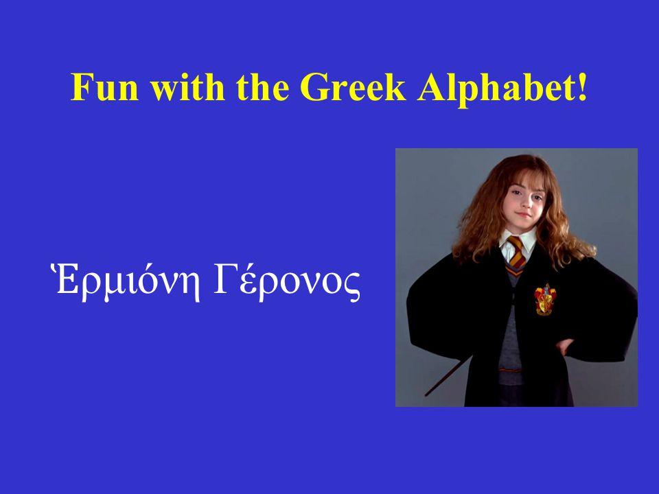 Fun with the Greek Alphabet! Ἑ ρμιόνη Γέρονος