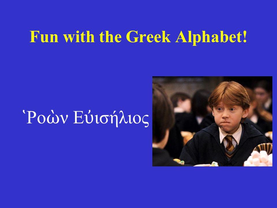 Fun with the Greek Alphabet! ῾ Ρο ὼ ν Ε ὐ ισήλιος