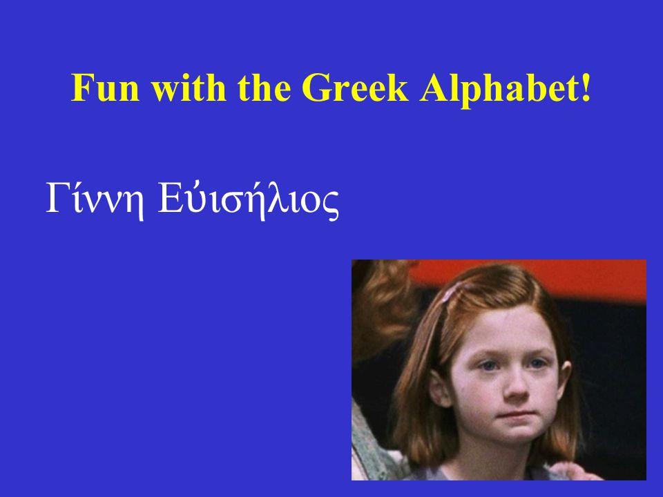 Fun with the Greek Alphabet! Γίννη Ε ὐ ισήλιος