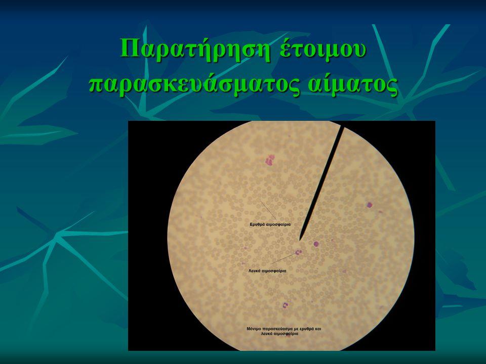 Εργαστηριακές ασκήσεις Γ΄Λυκείου Βακτήρια σε καλλιέργεια μικροσκοπική παρατήρηση.(1) Βακτήρια σε καλλιέργεια μικροσκοπική παρατήρηση.(1) Μικροσκοπική παρατήρηση καρυότυπου.(3) Μικροσκοπική παρατήρηση καρυότυπου.(3) Απομόνωση νουκλεϊκών οξέων από φυτικά κύτταρα.(1) Απομόνωση νουκλεϊκών οξέων από φυτικά κύτταρα.(1)