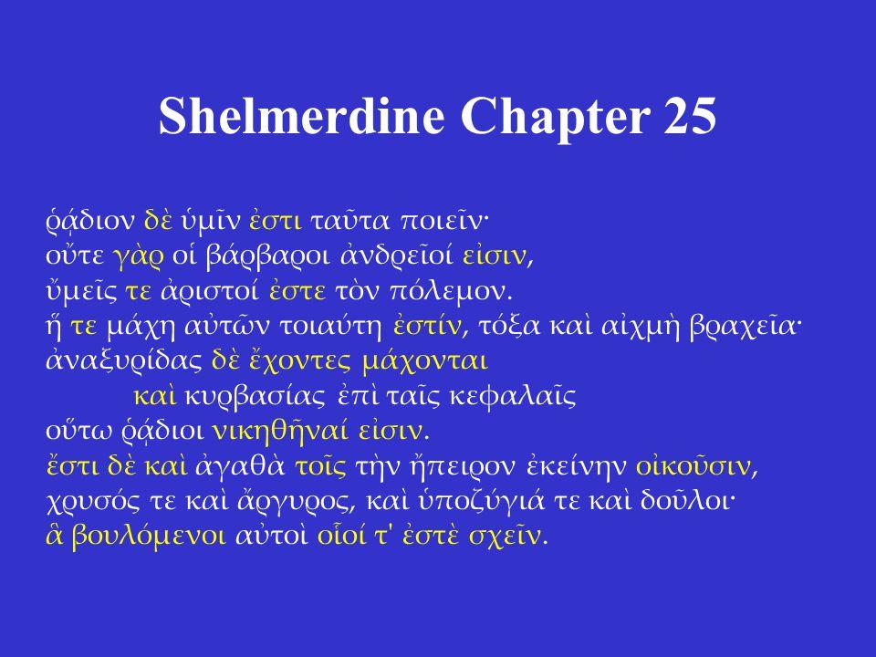 Shelmerdine Chapter 25 ῥᾴδιον δὲ ὑμῖν ἐστι ταῦτα ποιεῖν· οὔτε γὰρ οἱ βάρβαροι ἀνδρεῖοί εἰσιν, ὔμεῖς τε ἀριστοί ἐστε τὸν πόλεμον.
