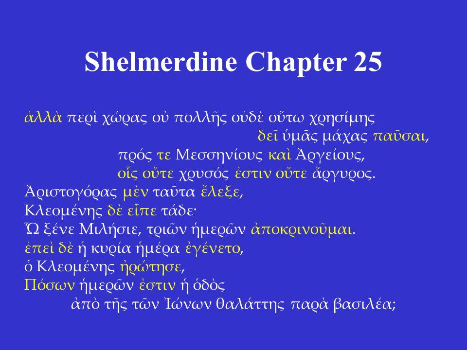 Shelmerdine Chapter 25 ἀλλὰ περὶ χώρας οὐ πολλῆς οὐδὲ οὕτω χρησίμης δεῖ ὑμᾶς μάχας παῦσαι, πρός τε Μεσσηνίους καὶ Ἀργείους, οἷς οὔτε χρυσός ἐστιν οὔτε ἄργυρος.