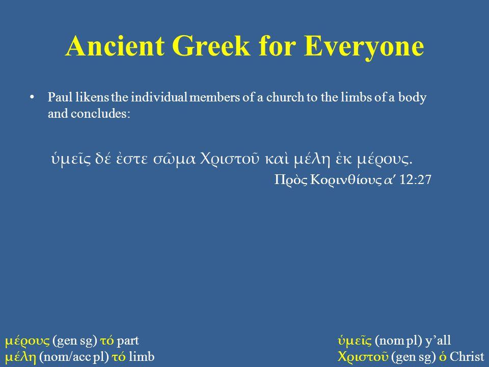 Ancient Greek for Everyone Paul is discussing the Resurrection Body: ὁ δὲ θεὸς δίδωσιν αὐτῷ σῶμα καθὼς ἠθέλησεν, καὶ ἑκάστῳ τῶν σπερμάτων ἴδιον σῶμα.