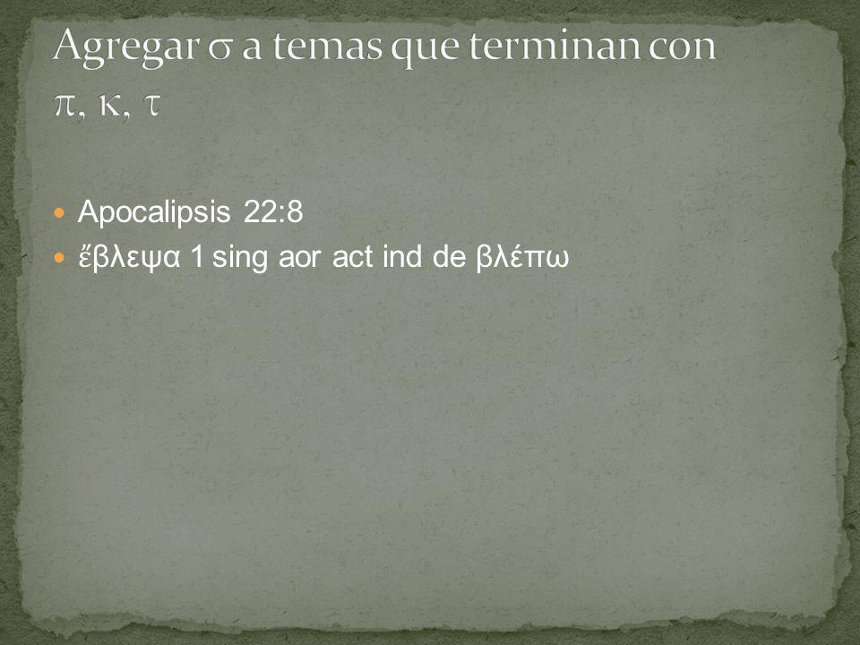 Apocalipsis 22:8 ἔ βλεψα  1 sing aor act ind de βλέπω