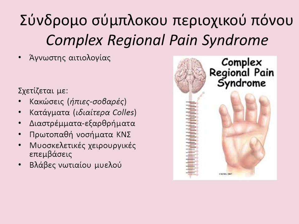 Σύνδρομο σύμπλοκου περιοχικού πόνου Complex Regional Pain Syndrome Άγνωστης αιτιολογίας Σχετίζεται με: Κακώσεις (ήπιες-σοβαρές) Κατάγματα (ιδιαίτερα C