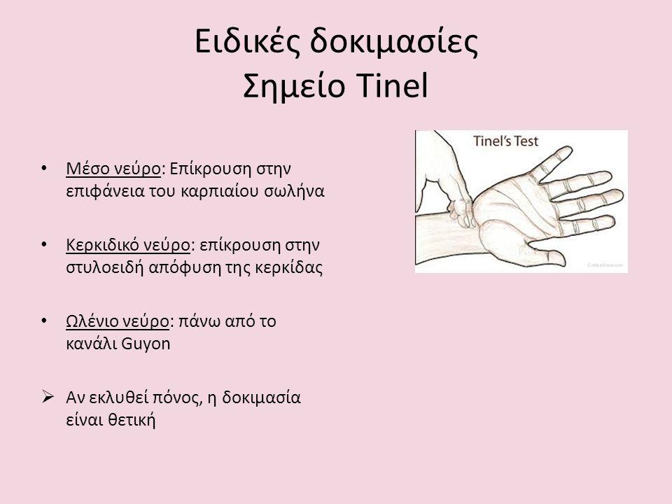 Ειδικές δοκιμασίες Σημείο Tinel Μέσο νεύρο: Επίκρουση στην επιφάνεια του καρπιαίου σωλήνα Κερκιδικό νεύρο: επίκρουση στην στυλοειδή απόφυση της κερκίδ