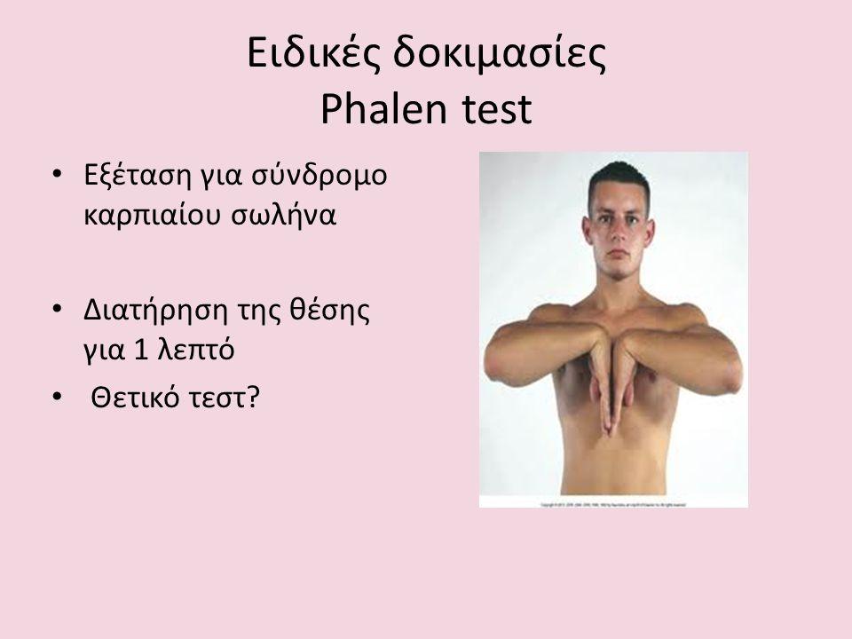 Ειδικές δοκιμασίες Phalen test Εξέταση για σύνδρομο καρπιαίου σωλήνα Διατήρηση της θέσης για 1 λεπτό Θετικό τεστ?