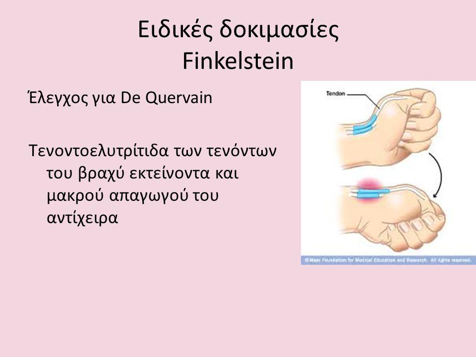 Ειδικές δοκιμασίες Finkelstein Έλεγχος για De Quervain Τενοντοελυτρίτιδα των τενόντων του βραχύ εκτείνοντα και μακρού απαγωγού του αντίχειρα