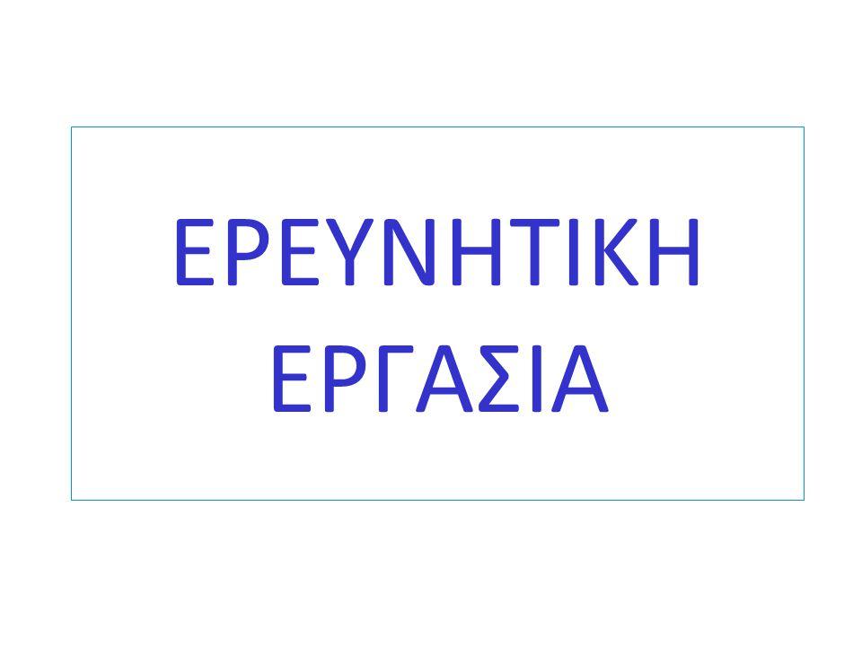 EΡΕΥΝΗΤΙΚΗ ΕΡΓΑΣΙΑ