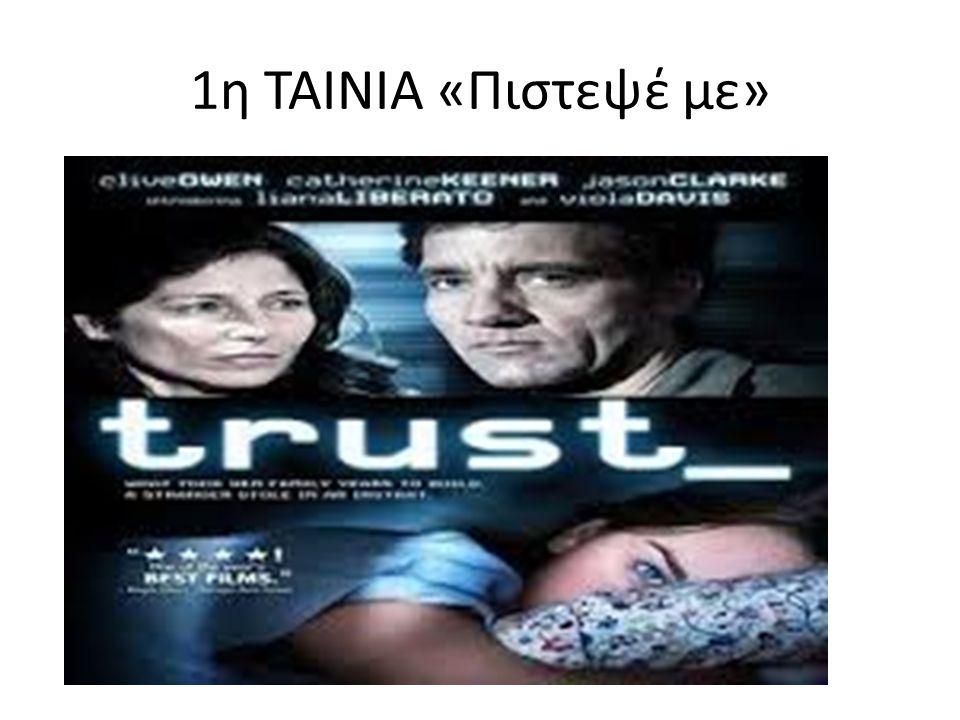 1η ΤΑΙΝΙΑ «Πιστεψέ με»