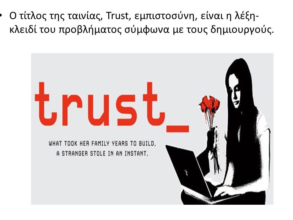Ο τίτλος της ταινίας, Trust, εμπιστοσύνη, είναι η λέξη- κλειδί του προβλήματος σύμφωνα με τους δημιουργούς.