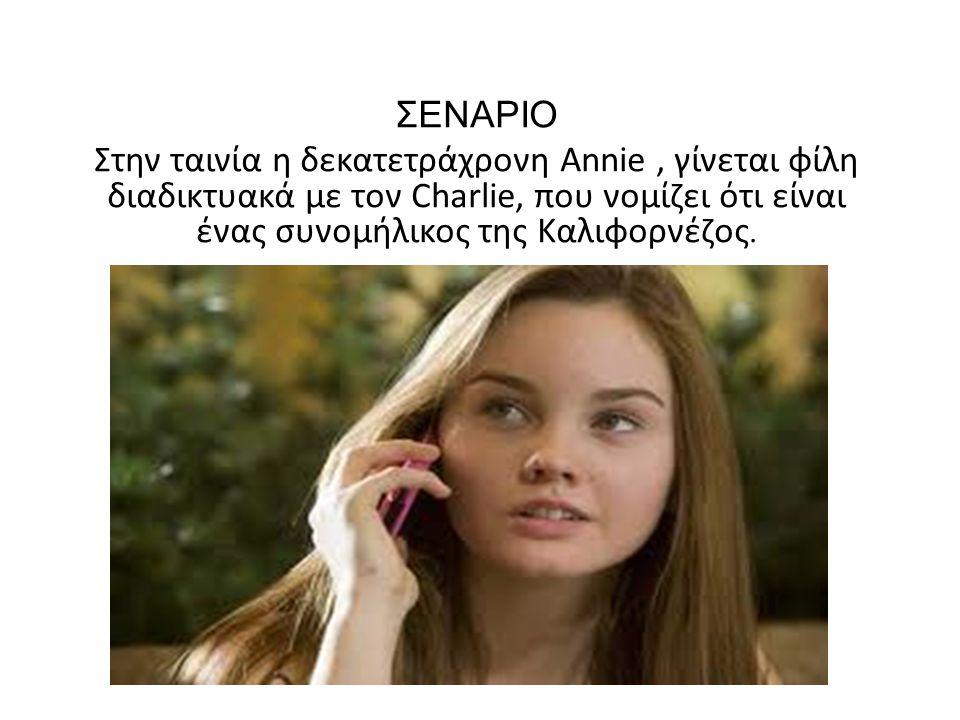 ΣΕΝΑΡΙΟ Στην ταινία η δεκατετράχρονη Annie, γίνεται φίλη διαδικτυακά με τον Charlie, που νομίζει ότι είναι ένας συνομήλικος της Καλιφορνέζος.