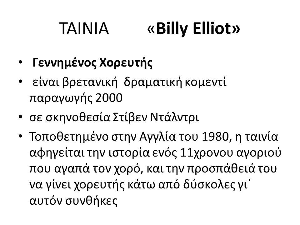 TAINIA «Billy Elliot» Γεννημένος Χορευτής είναι βρετανική δραματική κομεντί παραγωγής 2000 σε σκηνοθεσία Στίβεν Ντάλντρι Τοποθετημένο στην Αγγλία του