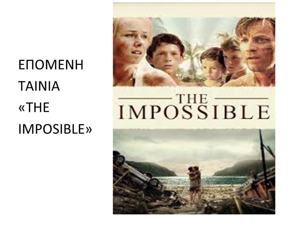 ΕΠΟΜΕΝΗ ΤΑΙΝΙΑ «THE IMPOSIBLE»