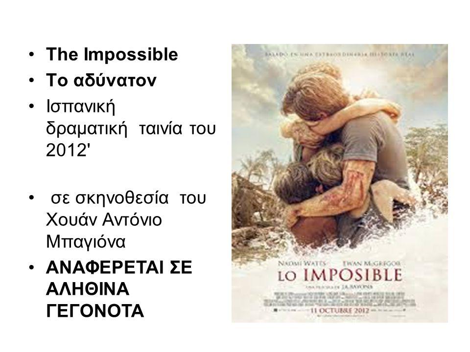The Impossible Tο αδύνατον Ισπανική δραματική ταινία του 2012 σε σκηνοθεσία του Χουάν Αντόνιο Μπαγιόνα ΑΝΑΦΕΡΕΤΑΙ ΣΕ ΑΛΗΘΙΝΑ ΓΕΓΟΝΟΤΑ