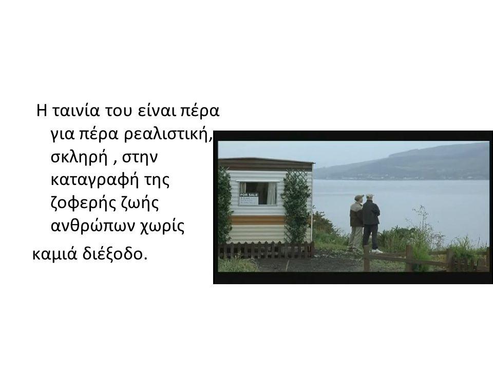 Η ταινία του είναι πέρα για πέρα ρεαλιστική, σκληρή, στην καταγραφή της ζοφερής ζωής ανθρώπων χωρίς καμιά διέξοδο.